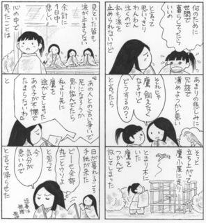 うつろひたる菊現代語訳