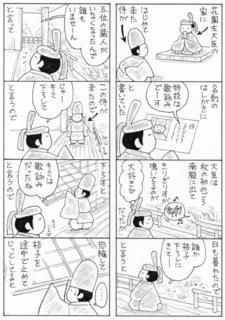 utayomi1.jpeg
