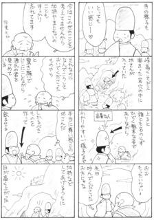 wakamurasaki.2.jpeg